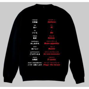 トレーナー ブラック S・M・L・XL・2XL(XXL) スエット スウェット イタリア語(食事)トレーナー ITALIAN MEAL Sweatshirt|peace-and-happiness