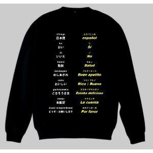 トレーナー ブラック S・M・L・XL・2XL(XXL) スエット スウェット スペイン語(食事) トレーナー SPANISH MEAL Sweatshirt|peace-and-happiness
