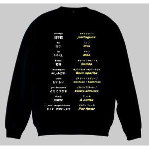トレーナー ブラック S・M・L・XL・2XL(XXL) スエット スウェット ポルトガル語(食事) トレーナー PORTUGUESE MEAL Sweatshirt|peace-and-happiness