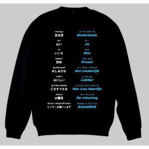 トレーナー ブラック S・M・L・XL・2XL(XXL) スエット スウェット オランダ語(食事) トレーナー DUTCH MEAL Sweatshirt|peace-and-happiness