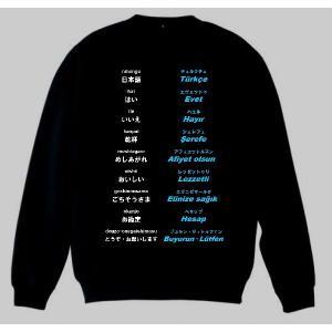 トレーナー ブラック S・M・L・XL・2XL(XXL) スエット スウェット トルコ語(食事)トレーナー TURKISH MEAL Sweatshirt|peace-and-happiness