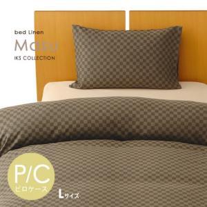 枕カバー ピローケース Lサイズ 50×70cm 市松模様 格子柄 ダミエ ブラウン・グレー カバー...