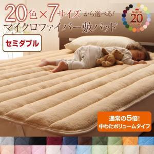 敷パッド セミダブル 中綿ボリュームタイプ マイクロファイバー 敷きパッド ベッドパッド ベッドパッ...