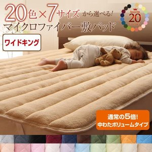 敷パッド ワイドキング 中綿ボリュームタイプ マイクロファイバー 敷きパッド ベッドパッド ベッドパ...