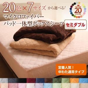 パッド一体型ボックスシーツ セミダブル ベッドシーツ 敷パッド ベッドパッド 中綿通常タイプ マイク...
