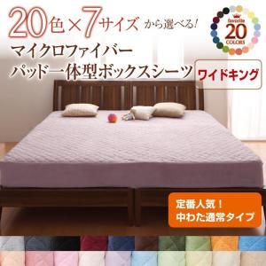 パッド一体型ボックスシーツ ワイドキング 中綿通常タイプ ベッドシーツ 敷パッド ベッドパッド マイ...