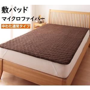 敷パッド シングル 中綿通常タイプ マイクロファイバー 敷きパッド ベッドパッド パッドシーツ ベッ...