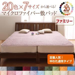 敷パッド ファミリー 中綿通常タイプ マイクロファイバー 敷きパッド ベッドパッド ベッドパット