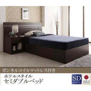 ホテルスタイルのセミダブルベッドで、マット下は収納として利用できます。  ベッドフレームは低ホルムア...