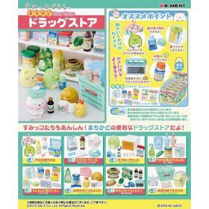 すみっコぐらし まちかどドラッグストア BOX商品 1BOX=8個入り、全8種類|peace-maker