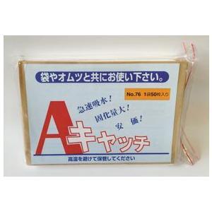 ストーマ凝固剤 Aキャッチ 50枚/個 ストーマケア