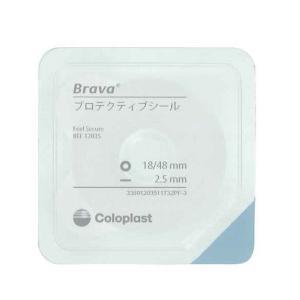 ブラバ プロテクティブシール 厚み2.5mm 10枚/箱 製品番号 12035〜12039コロプラスト ストーマ アクセサリ