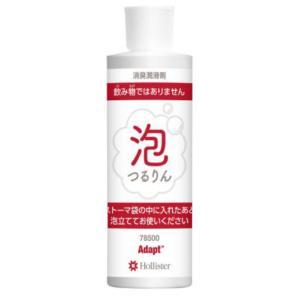 泡つるりん ( アダプト 消臭 潤滑剤 ) 236mlボトル 1本/箱 78500 ホリスター ストーマ ケア アクセサリー|peacecare