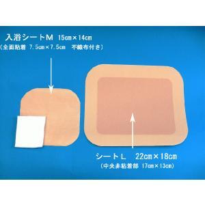 入浴シート レギュラーパック  温泉にあると便利  ストーマ や パウチの上から貼って簡単入浴