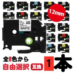 ブラザー テープ ピータッチテープ 互換テープカートリッジ 12mm 自由選択 1個 お名前シール ...