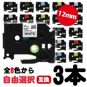 ブラザー TZe テープ  ピータッチテープ 互換テープカートリッジ 12mm 自由選択 3個セット...