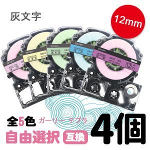 ガーリー テプラ テープ12mm 互換 キングジムテプラ カートリッジ 灰文字  ソフトラベル 自由...