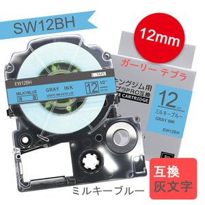 テプラ テープ パステル ラベル SW12BH ミルキーブルー/グレー文字 12mm テプラPRO ...