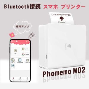 モバイル プリンター Phomemo M02 サーマルプリンター スマホ 印刷 ポータブルポケットプ...