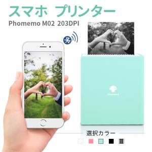 スマホ 写真印刷 Phomemo M02 ミニ サーマルプリンター スマホ メモ プリンター ルート...