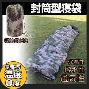 寝袋 キャンプ用寝具 シュラフ 封筒型 軽量 戦術 収納袋付き 洗える寝袋 登山 ツーリング アウト...