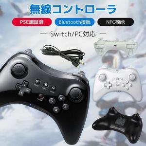 コントローラー WiiU PRO コントローラー ワイヤレス 無線 コントローラー プロコン スイッ...