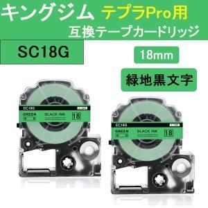 キングジム用 テプラテープ テプラPro互換テープ 緑地黒文字 18mm SC18G 2個セット