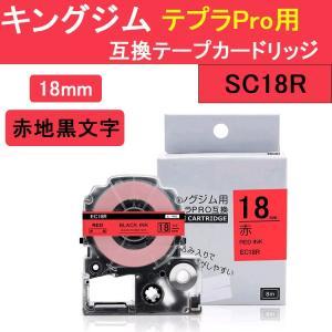 キングジム用 テプラテープ テプラPro互換テープ 赤地黒文字 18mm SC18R