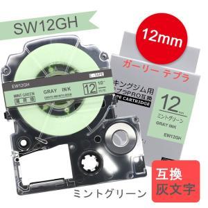 テプラ テープ パステル ラベル SW12GH  ミントグリーン/グレー文字 12mm テプラPRO...