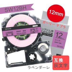 テプラ テープ パステル ラベル SW12VH  ラベンダー/グレー文字 12mm テプラPRO ガ...