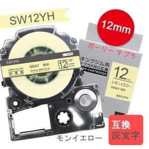 テプラ テープ パステル ラベル SW12YH  レモンイエロー/グレー文字 12mm テプラPRO...