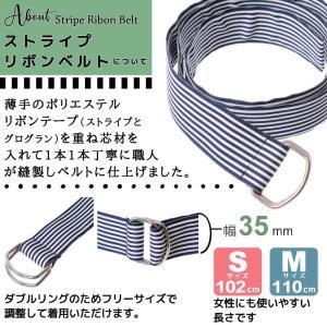 ベルト ストライプリボン 35mm幅 メンズ / レディース マリン ボーダー|peacekoubou|05