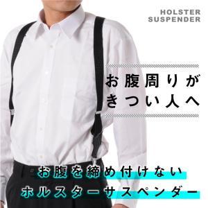 ホルスターサスペンダー メンズ  フィリップ 帯幅30mm 日本製|peacekoubou|02