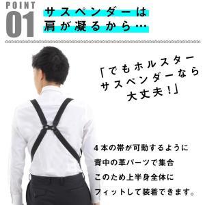 ホルスターサスペンダー メンズ  フィリップ 帯幅30mm 日本製|peacekoubou|03