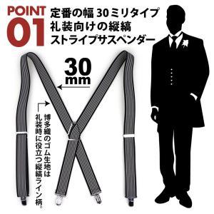 礼装 ストライプ サスペンダー メンズ 30mm X型|peacekoubou|02