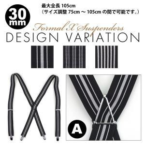 礼装 ストライプ サスペンダー メンズ 30mm X型|peacekoubou|06