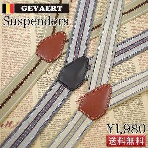 サスペンダー メンズ Y型 35mm Gevaert AG【送料無料】【日本製】ゴム|peacekoubou