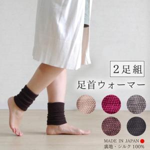 足首ウォーマー 2足セット レッグウォーマー 蒸れずに暖かい 遠赤外線糸使用 二重編み シルク 冷え...