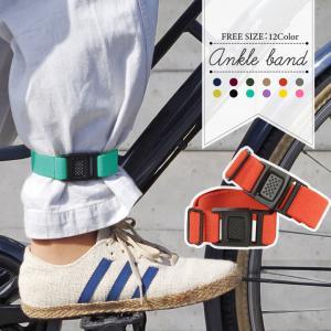 裾止めバンド ゴム 自転車 クロス バイク ガウチョ に おすすめ ワンタッチ レッグバンド 裾ベルト ズボンバンドの画像
