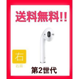 AirPods 右 右耳 片耳 片方 バラ売り 本体 純正 新品 Apple エアーポッズ  正規品...