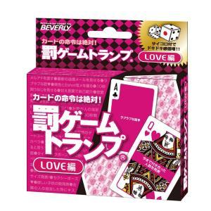 罰ゲームトランプ LOVE編ダイス付 TRA-033 peaces