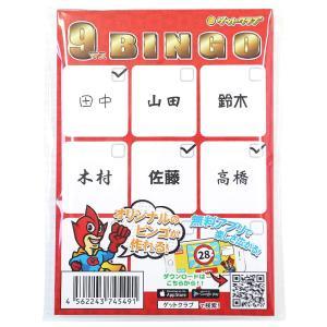 ゲットクラブ ビンゴカード 白紙 無地 9マスビンゴ 30枚セット (無料の抽選アプリあり)