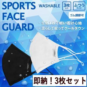 6枚セット 3枚×2袋 スポーツマスク 夏用 冷感 メッシュ マスク 涼しい スポーツ 洗える 抗菌...