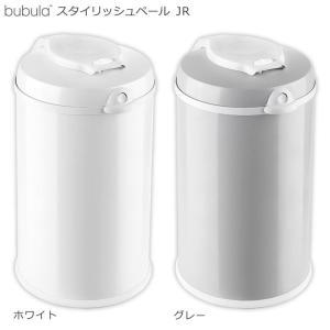 bubula スタイリッシュペール JR スチール製 紙おむつ処理容器 |peaceshop
