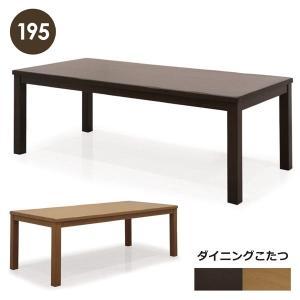 こたつテーブル 長方形 コタツ本体 テーブル単体 ハイタイプ ダイニングこたつ|peacestore|01