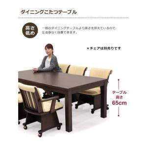 こたつテーブル 長方形 コタツ本体 テーブル単体 ハイタイプ ダイニングこたつ|peacestore|02