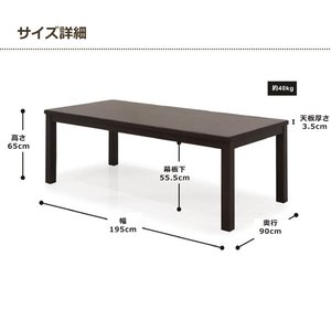 こたつテーブル 長方形 コタツ本体 テーブル単体 ハイタイプ ダイニングこたつ|peacestore|06