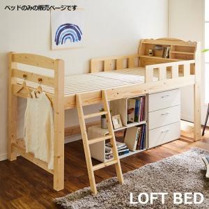 高さ130cmの低めの宮付ロフトベッド パイン無垢材を使用した温かみのあるデザイン 床板はスノコ仕様...