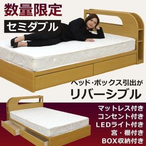 ベッド セミダブルベッド マットレス付き すのこベッド 引き出し収納付き 木製 LEDライト付き コンセント付き