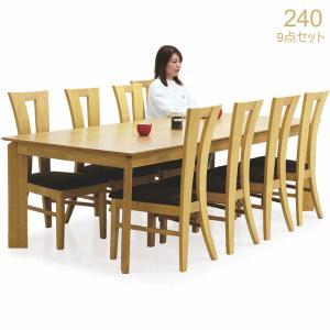 ダイニングテーブルセット 8人用 9点 大判 幅240cm ...